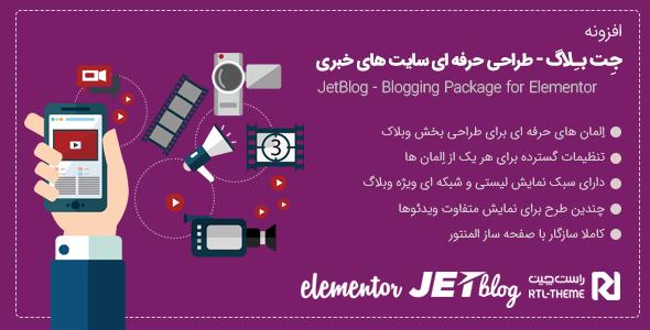افزودنی صفحه ساز المنتور JetBlog