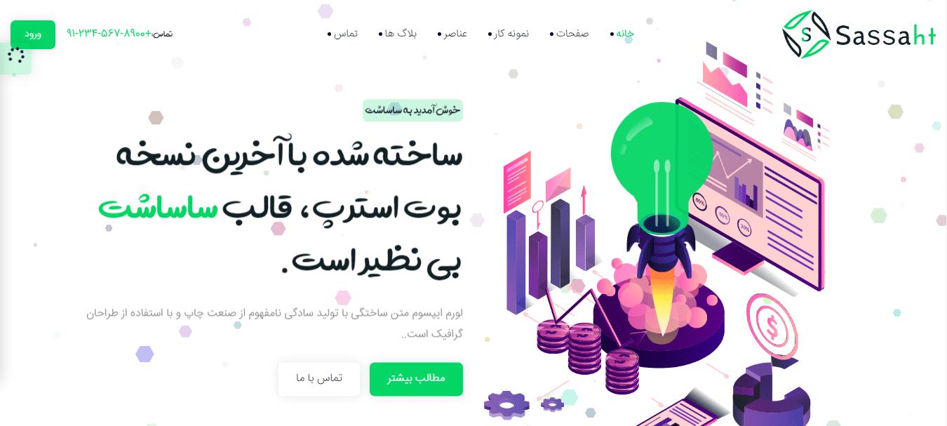 قالب HTML شرکتی Sassaht با بیش از 10 صفحه اصلی