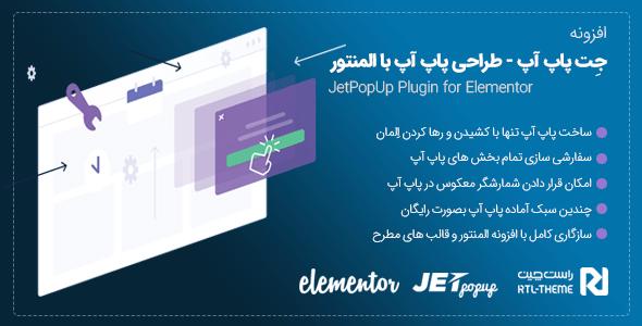 افزودنی صفحه ساز المنتور JetPopup