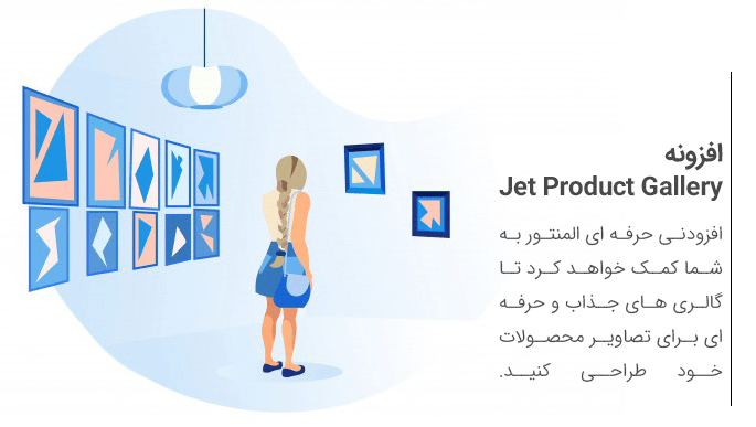 افزودنی المنتور Jet Product Gallery