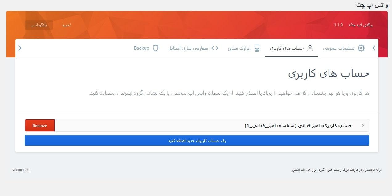 چت آنلاین برای سایت