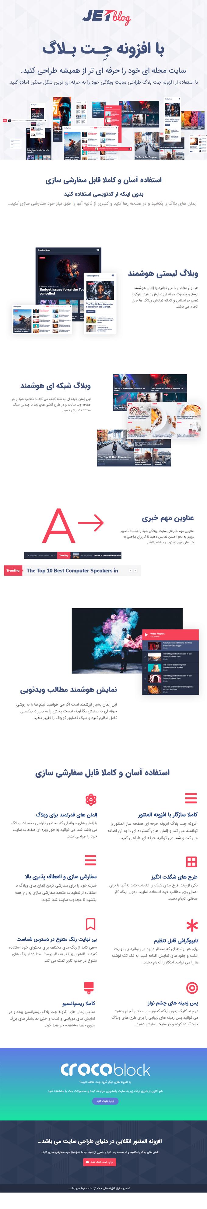 افزونه JetBlog | افزودنی المنتور برای طراحی صفحات وبلاگی