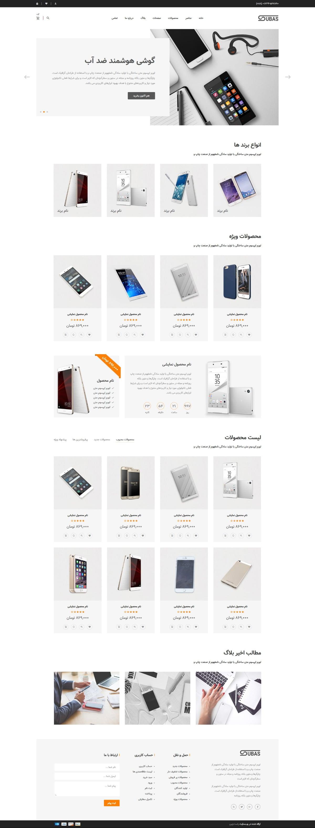 قالب HTML فروشگاهی Subas با 8 طرح متفاوت صفحه اصلی