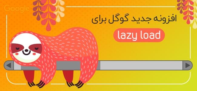 افزونه lazy loading