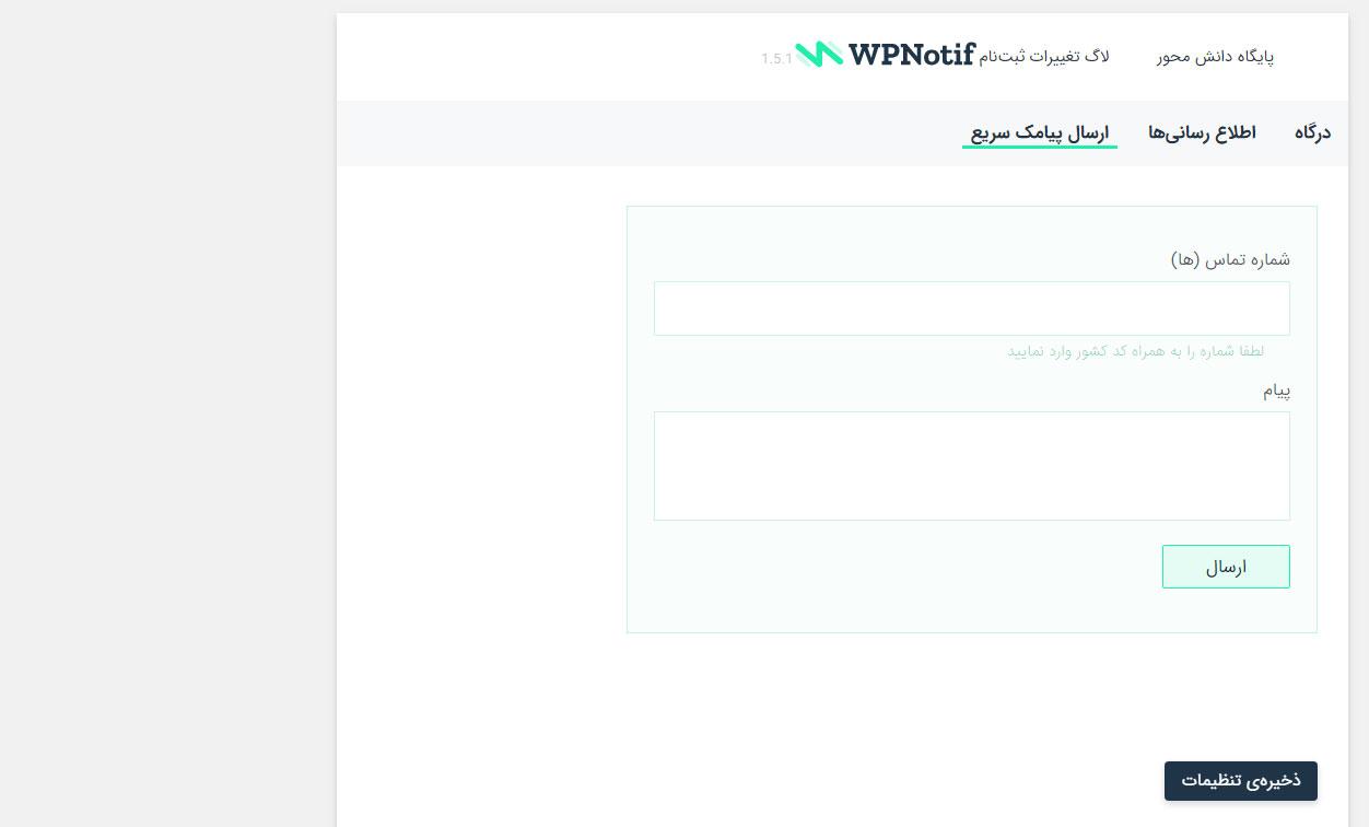 افزونه WPNotif افزونه وردپرس ارسال اعلان توسط پیامک و واتساپ