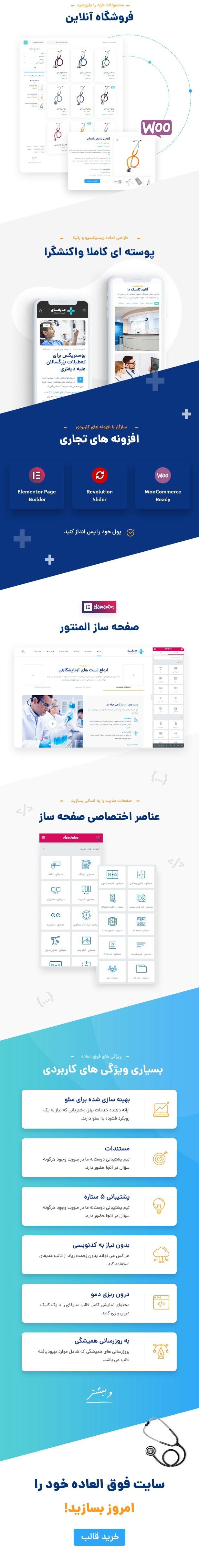 قالب Medify قالب وردپرس حرفه ای پزشکی