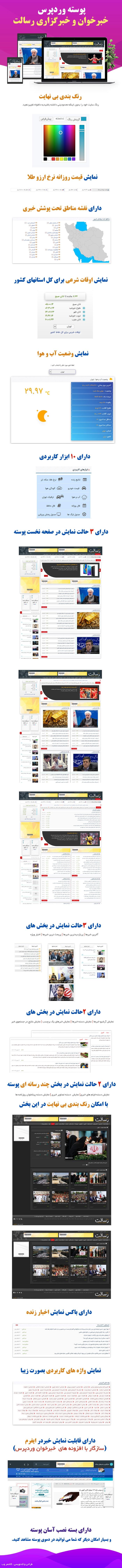 قالب خبری و خبرخوان رسالت پوسته وردپرس ایرانی