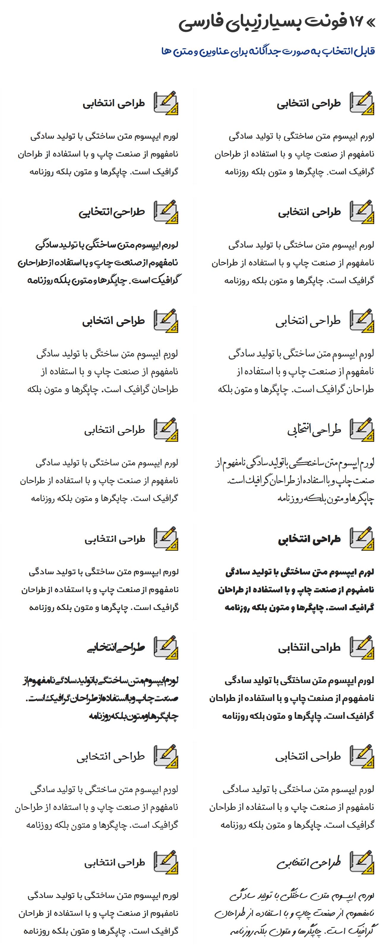 قالب HTML معرفی اپلیکیشن Novable همراه با 16 فونت فارسی