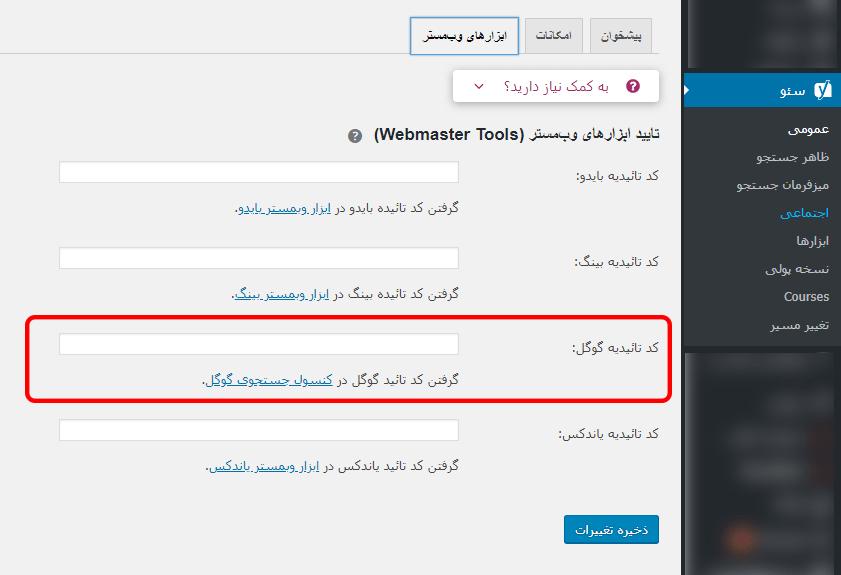 معرفی سایت به سرچ کنسول