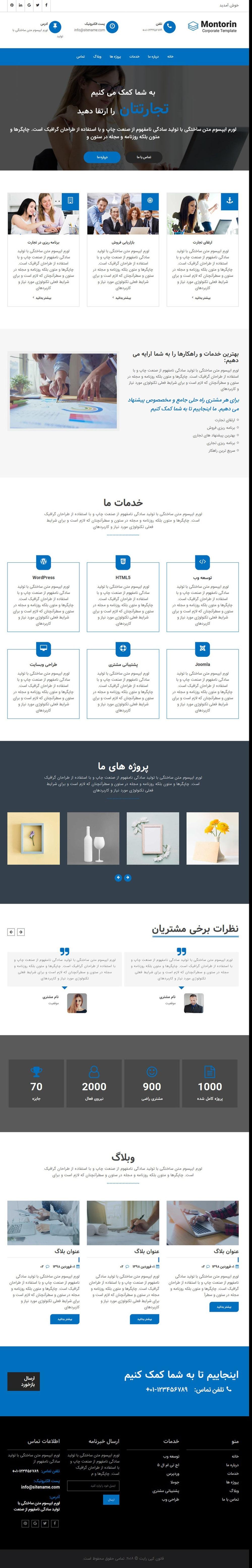 قالب HTML شرکتی Montorin دارای 21 صفحه مجزا