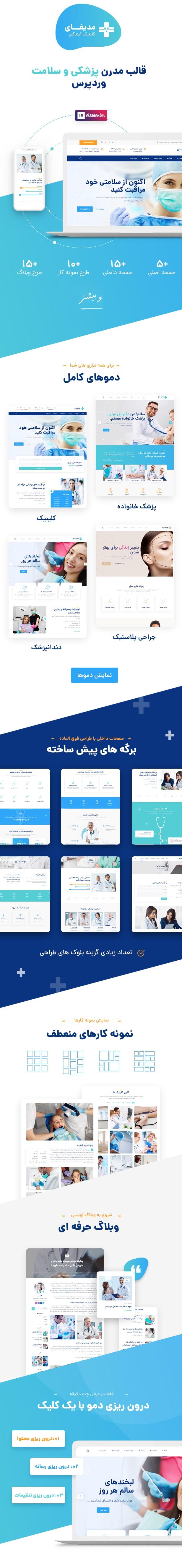 66730 b1792ccc0e65e87993b8ef6ab - قالب Medify | قالب پزشکی وردپرس