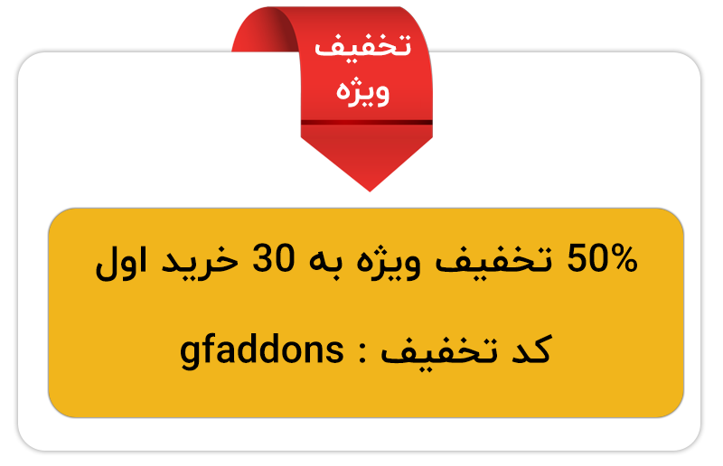 7106 d1b4f7c744e4f5493bf266e03 - افزودنی های جانبی گراویتی فرمز | Gravity Forms Addons