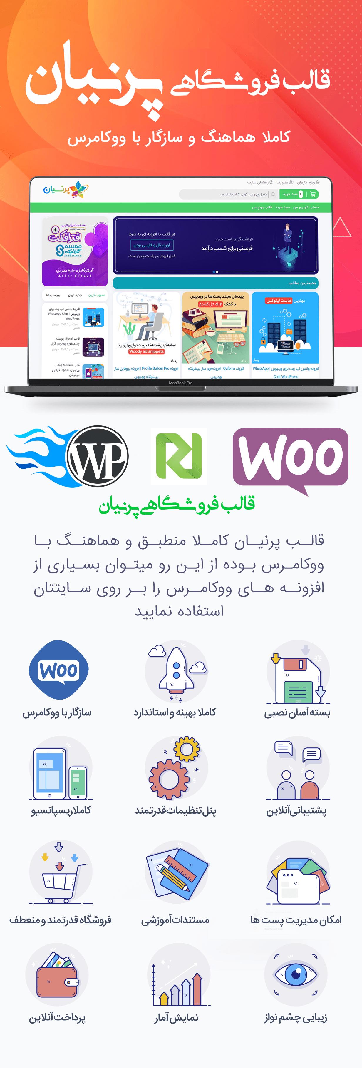 74306 cec552f5a117fee54a07f15fb - قالب فروشگاهی وردپرس ایرانی پرنیان