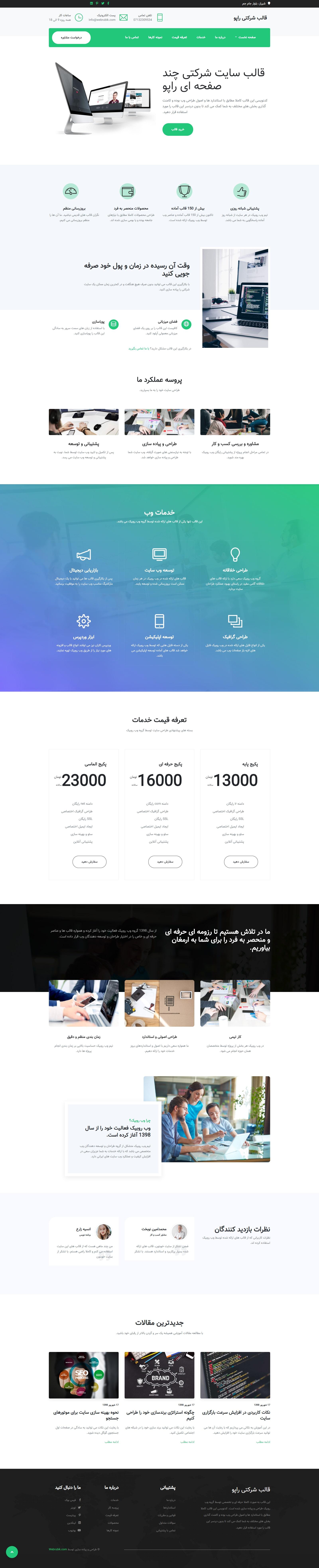 قالب HTML شرکتی Rapoo پوسته حرفه ای بوت استرپ