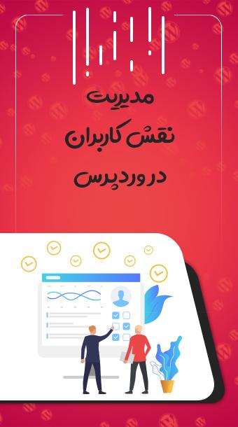 آموزش کامل مدیریت کاربران در وردپرس image