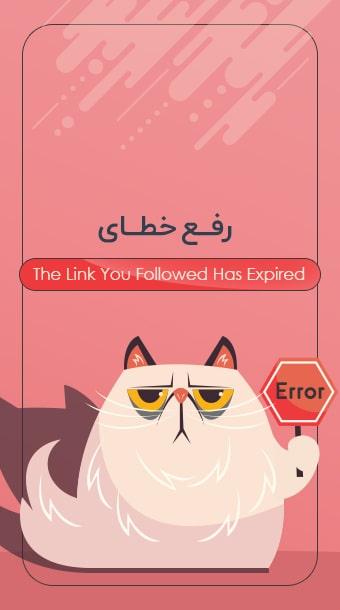 رفع خطای The Link You Followed Has Expired image