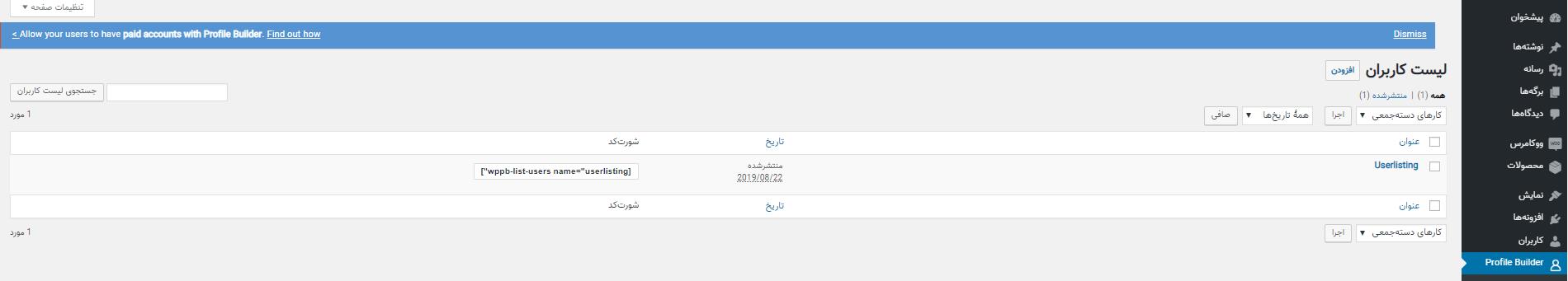 کاربران افزونه profile builder pro