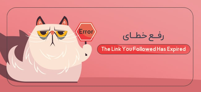 خطای The Link You Followed Has Expired