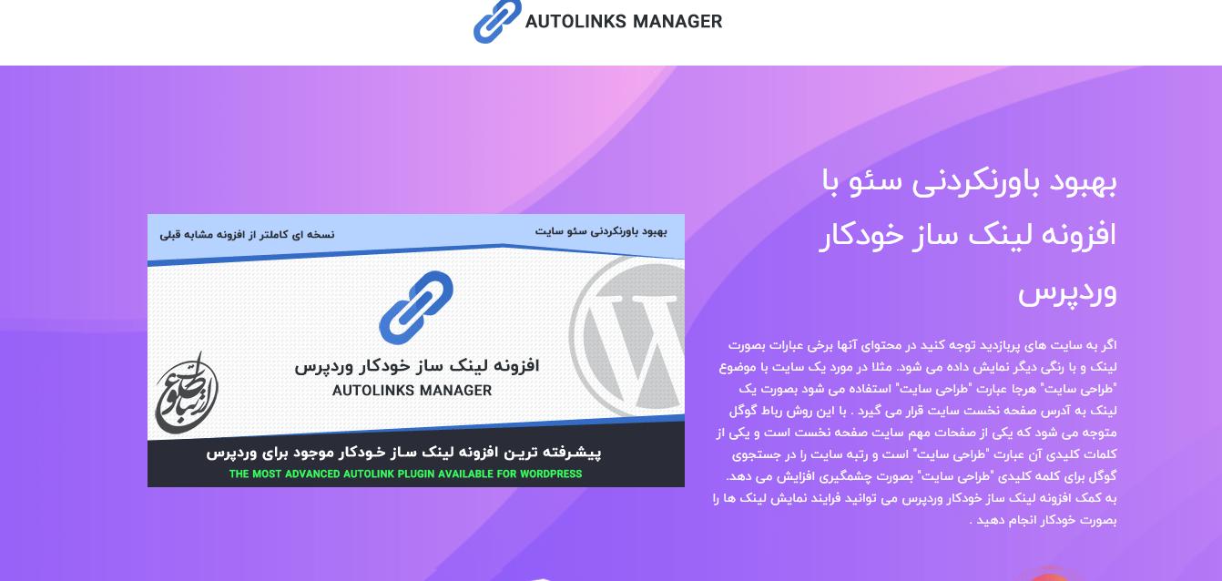افزونه Autolinks Manager افزونه لینک ساز خودکار وردپرس
