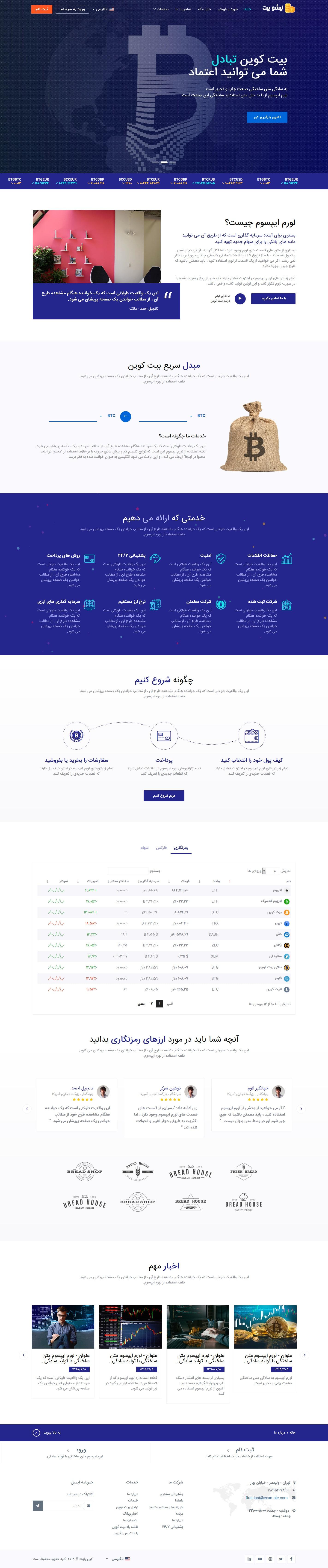قالب HTML شرکتی Nishuebit