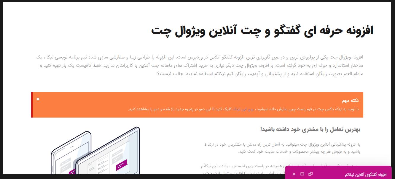 افزونه WP Flat Visual Chat افزونه وردپرس چت و گفتگوی آنلاین