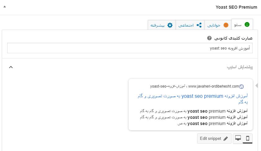 آموزش افزونه yoast seo premium