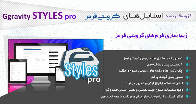 تم های افزونه gravity forms styles pro فارسی