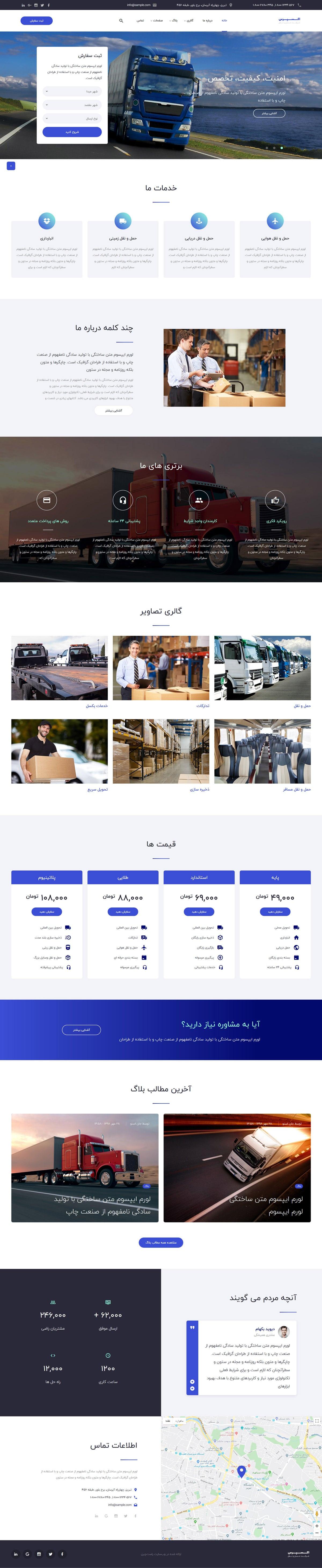 قالب HTML شرکتی حمل و نقل Express