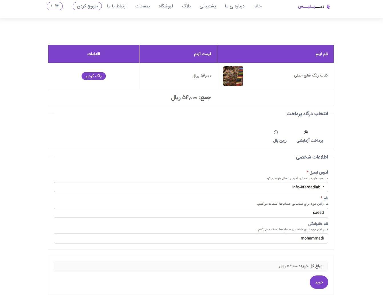 قالب فروش فایل ThemePlace