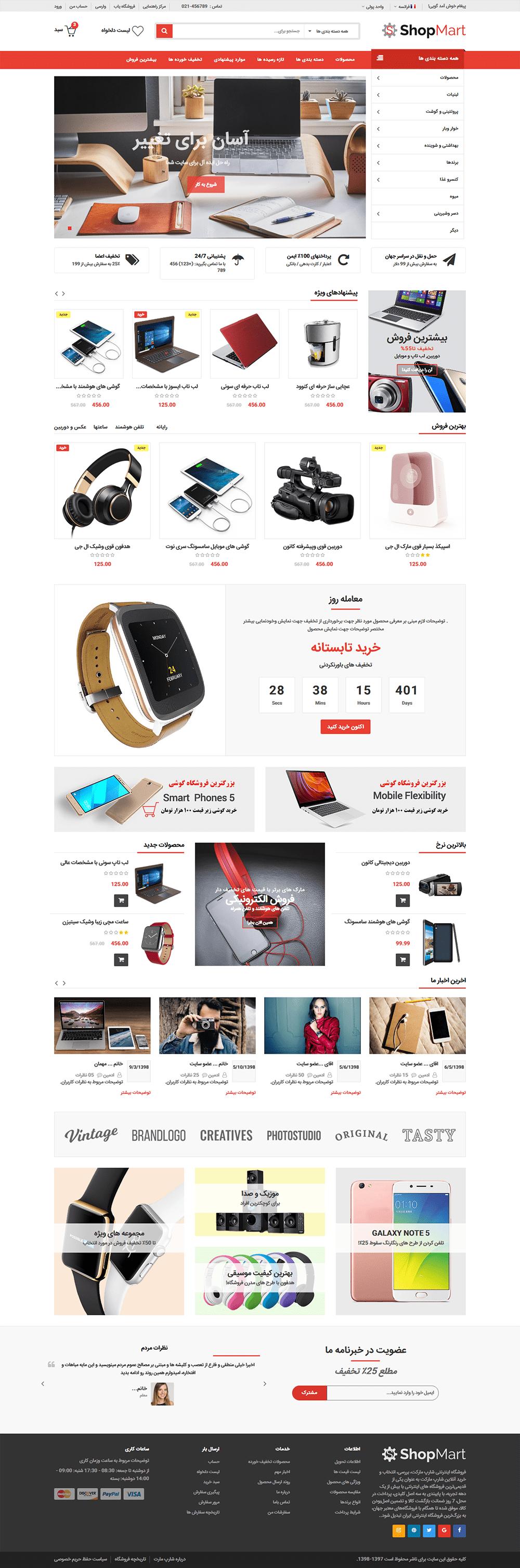 قالب HTML فروشگاهی Shopmart