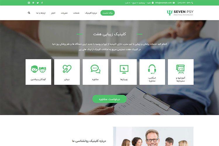 دموی خدمات پزشکی the7