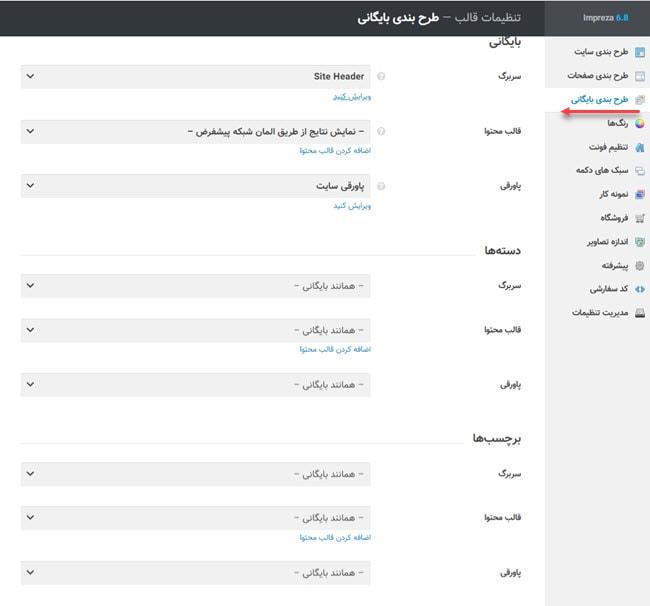 تغییر طرح بندی صفحات بایگانی ایمپرزا