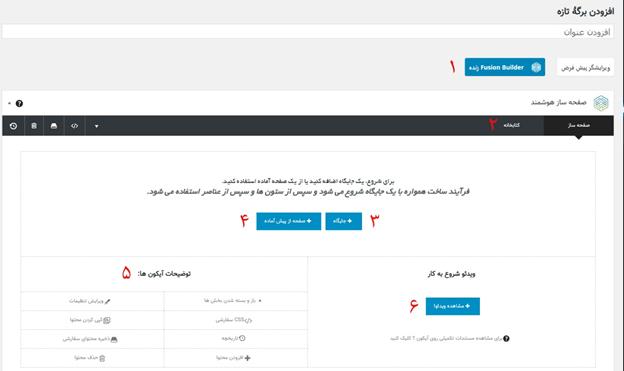 صفحه ساز اختصاصی قالب Avada