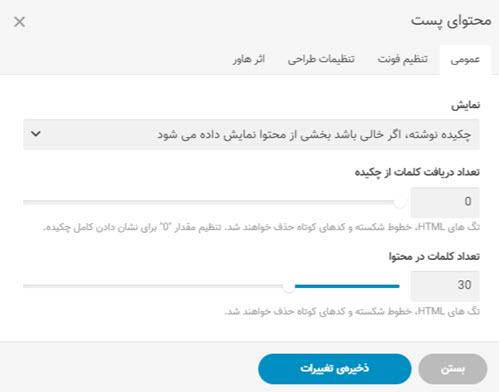تنظیمات محتوای پست چیدمان شبکه قالب ایمپرزا