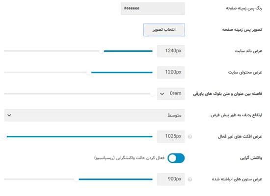 تنظیمات نمای بسته بندی ایمپرزا