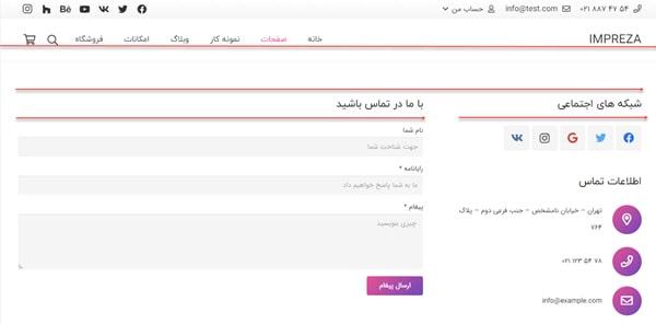 طرح بندی سایت در قالب ایمپرزا