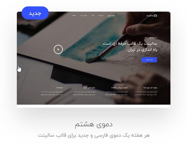 نسخه فارسی قالب Salient