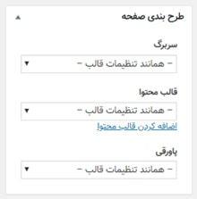 تنظیمات طرح بندی صفحه در قالب impreza