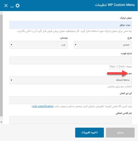 مدیریت ابزارک ایمپرزا