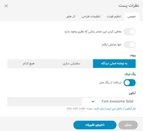 تنظیمات نظرات پست از طرح بندی شبکه قالب ایمپرزا