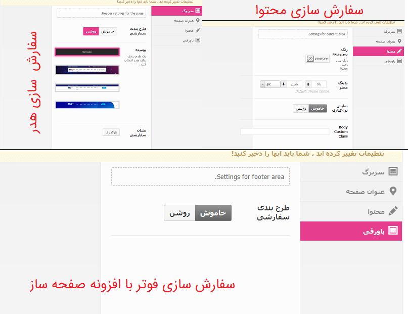سفارش سازی قالب Seolight