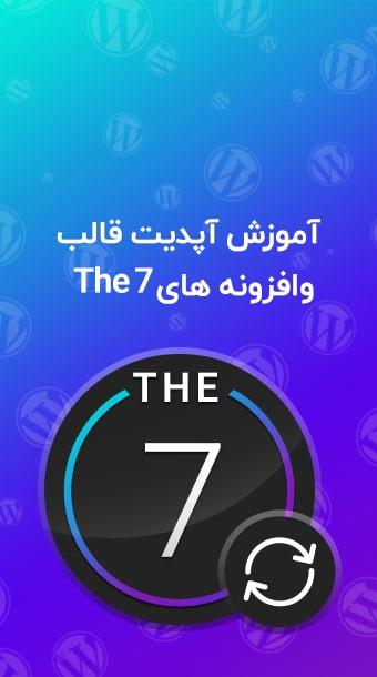آموزش آپدیت قالب The7 image