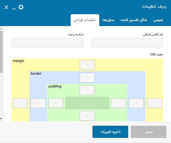 تنظیمات طراحی ردیف در قالب ایمپرزا