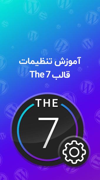 آموزش تنظیمات قالب the 7 image