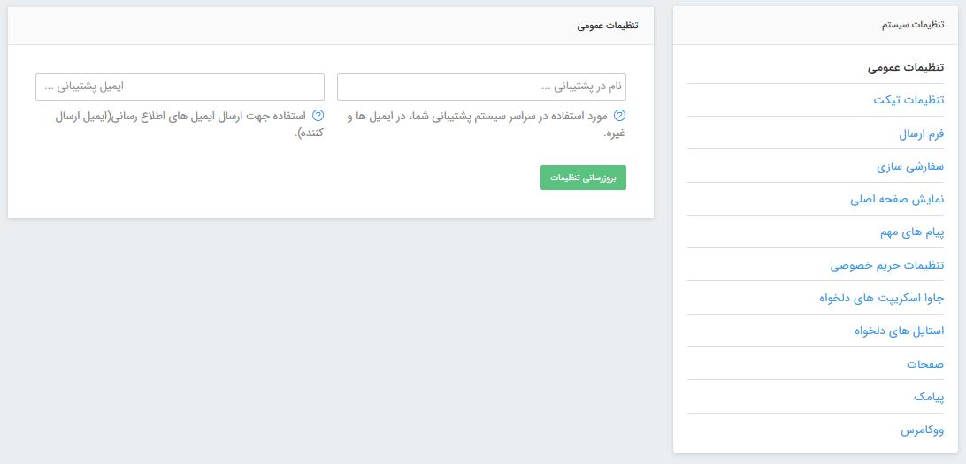 افزونه پشتیبانی وردپرس فارسی | تیکتا