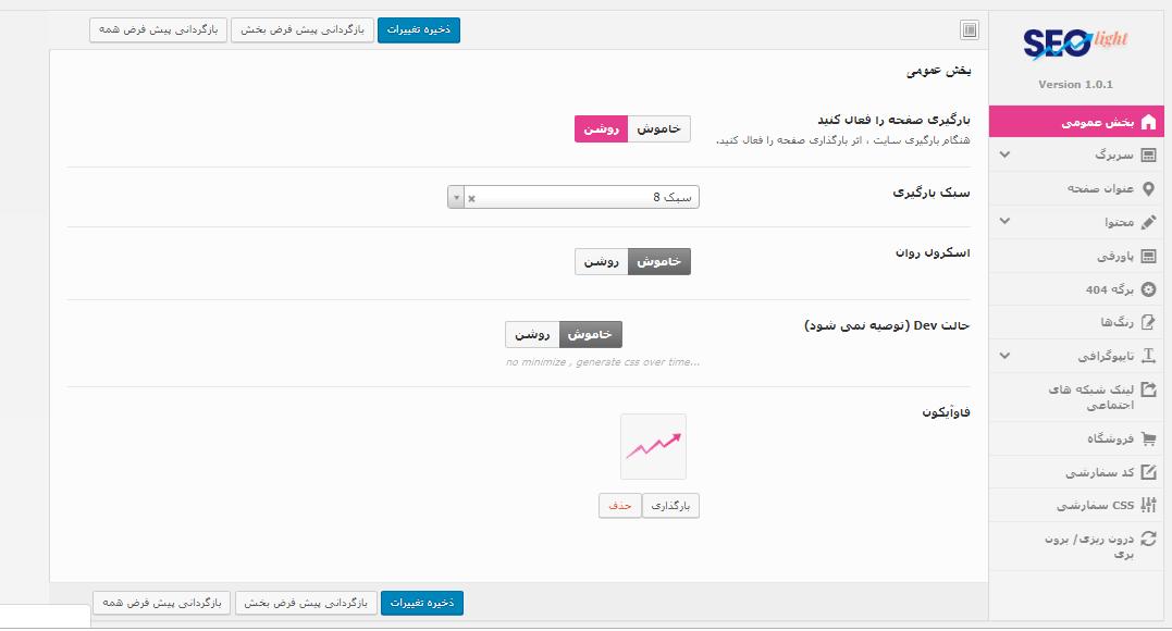 پنل تنظیمات قالب Seolight