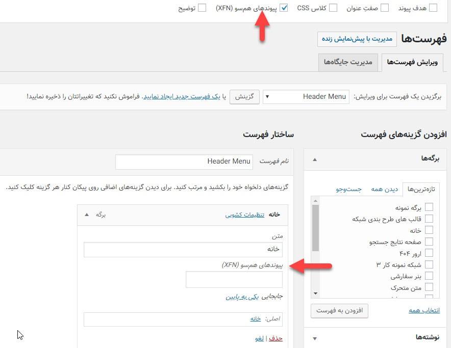 مدیریت فهرست وردپرسی ایمپرزا