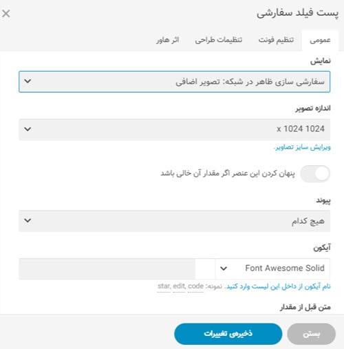 پست سفارشی در چیدمان شبکه قالب ایمپرزا