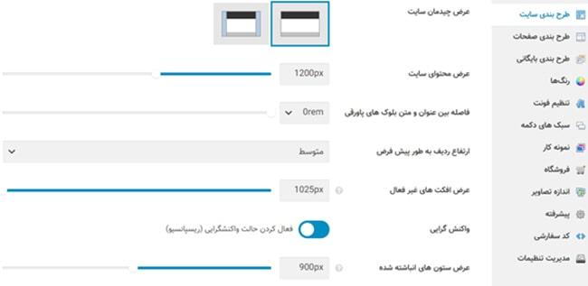 تنظیمات طرح بندی سایت ایمپرزا