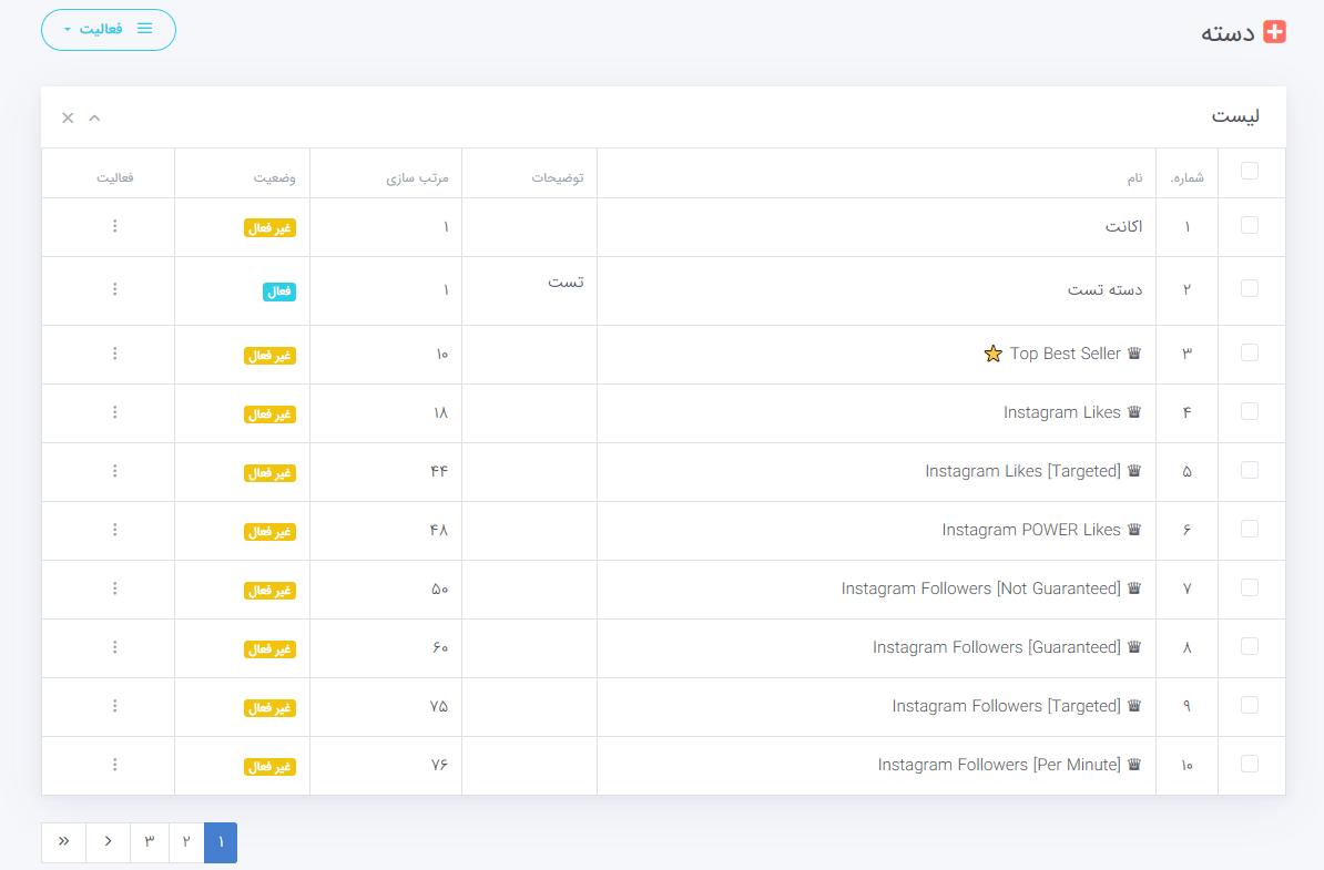 اسکریپت اسمارت پنل | smart panel | smm service